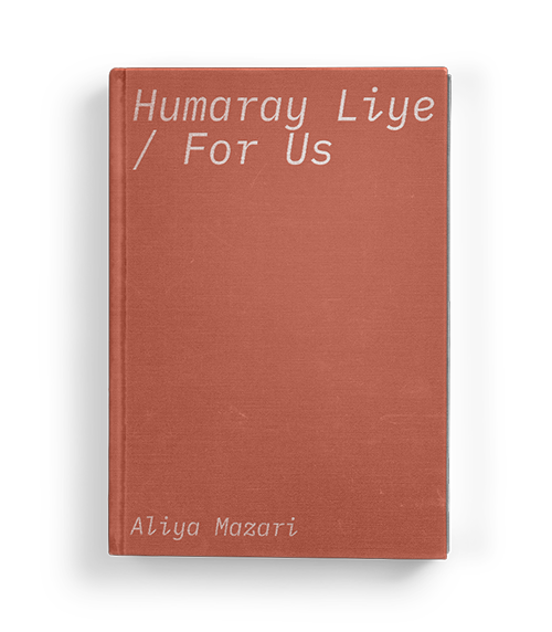 """Humaray Liye / For Us"" by Aliya Mazari: Chapter One of Koffler.Digital's summer 2020 exhibition ""A Matter of Taste"""