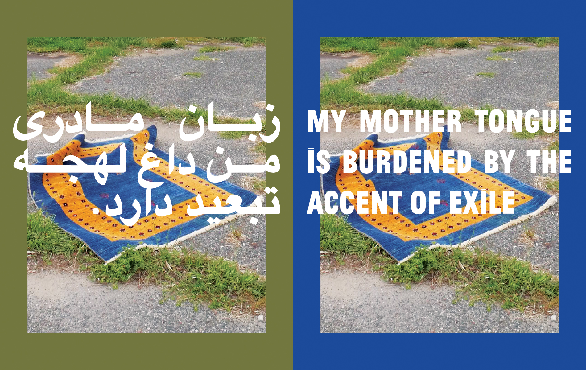 MY MOTHER TONGUE IS BURDENED BY THE ACCENT OF EXILE – Golboo Amani for Koffler.Digital